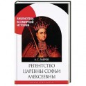 Регенство царевны Софьи Алексеевны
