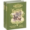 Избранные произведения для детей в 2 томах (комплект из 2 книг)