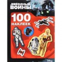Звездные Войны. 100 наклеек