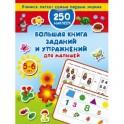 Большая книга заданий и упражнений для малышей. 5-6 лет