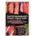 Заготавливаем птицу, мясо, рыбу. Копчение, консервирование, вяление, приготовление колбас