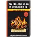 200 рецептов блюд на открытом огне