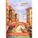 Сказки об Италии