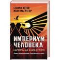 Империум человека. Настольная Книга Героев