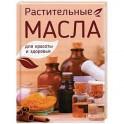 Растительные масла для красоты и здоровья