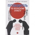 Путеводитель по японскому этикету: Полезная информация для иностранцев о правилах поведения в Японии