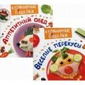 Кулинарные проделки. Готовим с детьми. Комплект в 2-х книгах: Веселые перекусы. Аппетитный обед