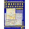 Смоленск. Смоленская область. Карта автомобильная