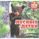 """Настенный календарь """"Лесные детки"""" на 2018 год"""