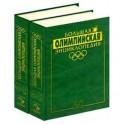 Большая олимпийская энциклопедия. Комплект в 2-х томах