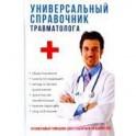 Универсальный справочник травматолога