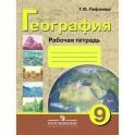 География. 9 класс. Рабочая тетрадь для учащихся специальных (коррекционных) образовательных учреждений VIII вида