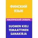 Финский язык. Тематический словарь / Suomen Kieli Temaattinen Sanakirja