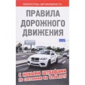 Правила дорожного движения с новыми штрафами