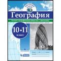 География 10-11 класс