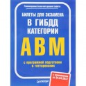 Билеты для экзамена в ГИБДД. Категории А, B, M