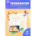 Технология. Технологии ведения дома. 7 класс. Рабочая тетрадь