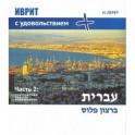 Иврит с удовольствием +. Часть 2. Грамматика, тексты, упражнения