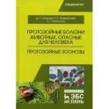 Протозойные болезни животных, опасные для человека. Протозойные зоонозы. Учебное пособие