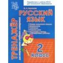 Русский язык. 2 класс. Тренажёр для закрепления учебного материала