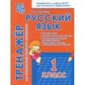 Русский язык. 1 класс. Тренажёр для закрепления материала