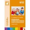 Социально-коммуникативное развитие дошкольников