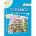 Испанский язык 5кл. Учебник для общеобразовательных организаций с углубленным изучением в 2-х ч. ч 1