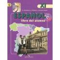 Испанский язык 11 класс