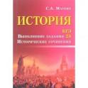 История. ЕГЭ. Выполнение задания 25. Исторические сочинения