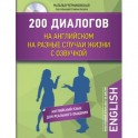 200 диалогов на английском на разные случаи жизни