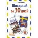 Шведский за 30 дней