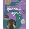 Русский язык. 5 класс. Учебник для специальных (коррекционных) учреждений VIII вида