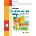 Окружающий мир. 4 класс. Учебник для специальных (корр.) общеобразовательных школ VIII вида