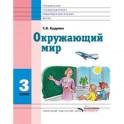 Окружающий мир. 3 класс. Учебник для специальных (коррекционных) школ VIII вида