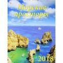 """Календарь настенный на 2018 год """"Морские просторы"""""""