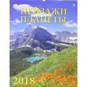 """Календарь настенный на 2018 год """"Пейзажи планеты"""" (13805)"""