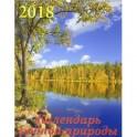 """Календарь настенный на 2018 год """"Календарь родной природы"""" (13803)"""