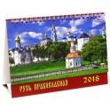 Календарь Русь православная