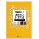 Новая школа игры на фортепиано. Сборник