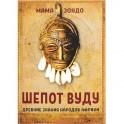 Щeпот Вуду. Древние знания народов Африки