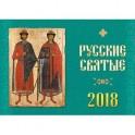 Календарь 2018 «Русские святые»