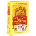 Просите - и дано будет! Главные молитвы на здоровье и материальное благополучи. 3 книги в комплекте