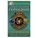 Скорпион. Самый полный гороскоп на 2018 год. 24 октября-22 ноября
