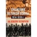 Сражения великой войны 1914-1918 годах на землях Беларуси