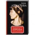 Анна Ахматова. Проза