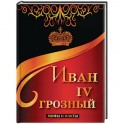 Иван IV Грозный. Мифы и факты