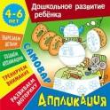 Аппликация: Самовар. Учебно-развивающее издание