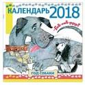 "Календарь 2018 ""Гав! Гав! Р-р-р! Год собаки!"""