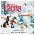 Календарь на 2018 год. Любимые сказки