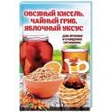 Овсяный кисель, чайный гриб, яблочный уксус для лечения и очищения организма